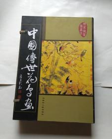 中国传世花鸟画(线装大16开全5卷带盒套)