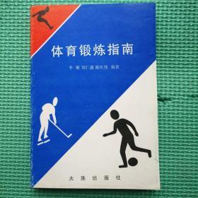 体育锻炼指南 1999年3版3印