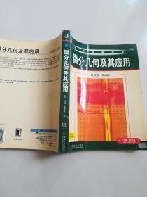 经典原版书库:微分几何及其应用(英文版)(第2版)