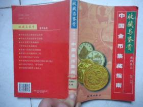 收藏与鉴赏系列丛书:中国金币集藏指南