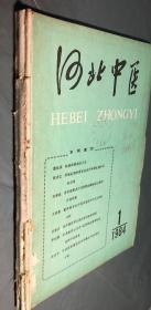 (季刊)河北中医(1984年1-4期全,4本合售)