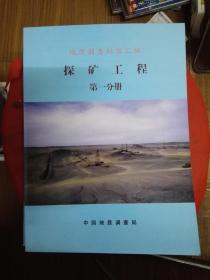 地质调查标准汇编 探矿工程第一分册 第二分册