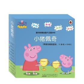 小猪佩奇动画故事书 全套10本   9787539763965