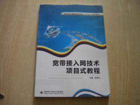 《宽带接入网技术项目式教程》,16开张喜云著,西安2015.11出版,6713号,图书
