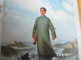 毛主席去安源铁皮像包老货文革红色收藏品怀念伟大领袖毛泽东导师