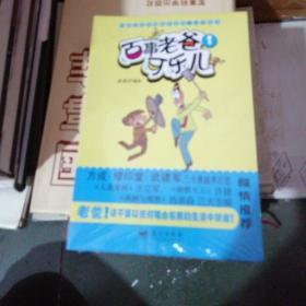 《百事老爸可乐儿5》(中国首部亲情教养漫画系列)