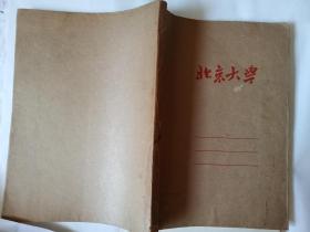 华南地区经济地理(广东.广西.福建)  用60年代北京大学裱书封  书的品相完美