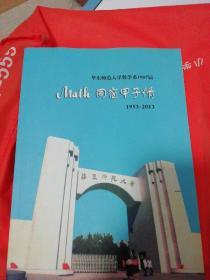 同窗甲子情1953---2013(华东师范大学数学系1957届)