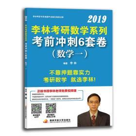 2019李林考研数学系列考前冲刺6套卷
