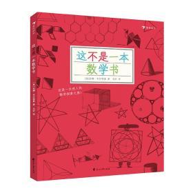 这不是一本数学书