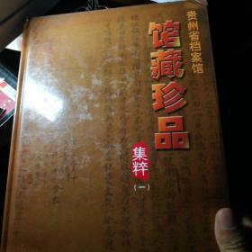 贵州省档案馆馆藏珍品集粹(一)
