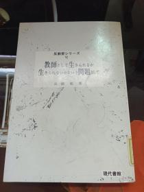 【日文原版】反教育シリーズⅥ 教师として生きられるか生きられないかとい调问题とて