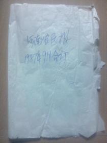 河南农民报 1987年9月合订--9月1日至29日丶总第909至921共13期