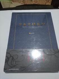 中华文明史诗(全新未拆封!)(精装带光盘)