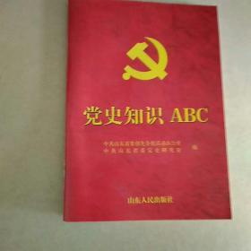 党史知识ABC