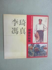 庆祝中华人民共和国成立55周年李琦冯真绘画作品集