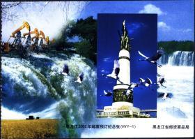 纪念张-黑龙江省2002年邮票预订纪念张   全新