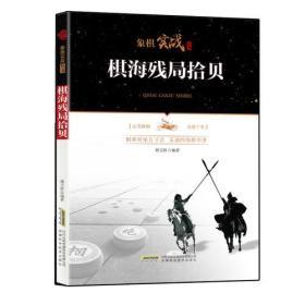 象棋实战丛书:棋海残局拾贝/新