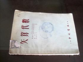 《矢算代数》上海中外书局