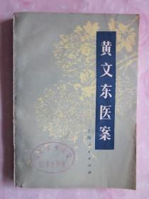 黄文东医案