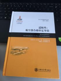 适航性:航空器合格审定导论