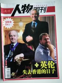 人物周刊2007年7月 第16期 总第89期