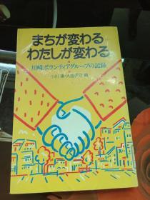 日文原版 まちが変わるわたしが変わる  川崎ボランティアグループの记录