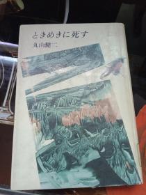 日文原版 ときめきに死す
