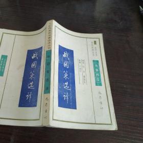 古代文史名著选译丛书 战国策选译