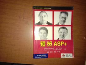 预览ASP+(有少量勾画不影响阅读)