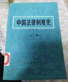 中国法律制度史    上