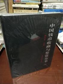 中国钱币收藏与鉴赏全书上下
