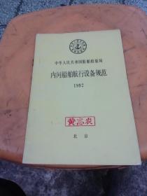 中华人民共和国船舶检验局内河船舶航行设备规范1992