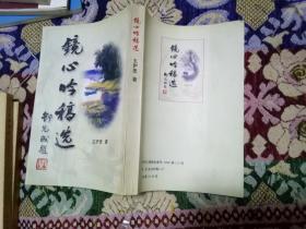镜心吟稿选 (旧体诗词 签赠本).