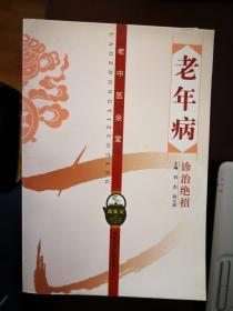 老年病诊治绝招【南车库】117