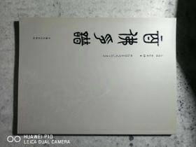 百佛印谱(仅印1000册