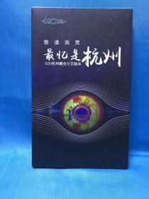 光盘:最忆是杭州 G20杭州峰会文艺晚会 1片装 CD: The most memorable is Hangzhou G20 Hangzhou Summit Cultural Evening, 1 piece
