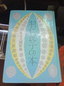日文原版 羽仁说の本 ある人间成 4