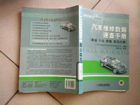 汽车维修数据速查手册:奥迪、大众、奔驰、宝马分册