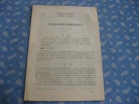 杉 木 栽培利用历史的初步探讨【复印件  】