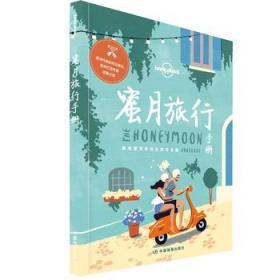 全新包邮/ 蜜月旅行手册