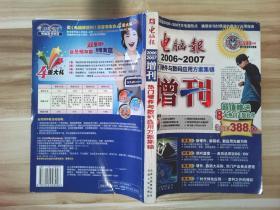 电脑报增刊2006-2007——热门硬件与数码应用方案集锦(含1CD)