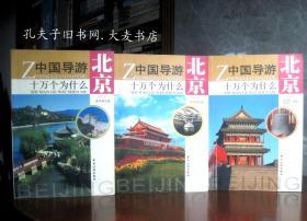《中国导游十万个为什么:北京 一.二.三》(3本/合售)中国旅游出版社