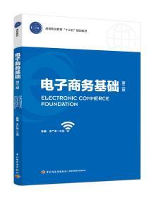 ξ 电子商务基础(第二版)