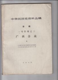 中华民国史资料丛稿 译稿 一号作战之三 广西会上下册