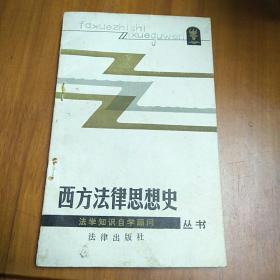 法学知识自学顾问丛书――西方法律思想史