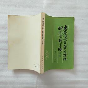 老年慢性支气管炎防治研究资料选编(第一辑)