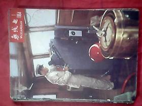 《无线电》1964年第1、2、3、4、6、7、8、9、10、11、12期【11册合售】
