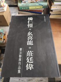 杨仁恺么喜龙庄廷伟书法联展作品集(杨仁恺毛笔签名)