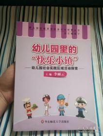 """【正版】幼儿园里的""""快乐小镇"""":幼儿园社会实践区域活动探索"""